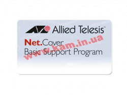 NetCover Basic Plus, 1 Year Support Package with advanced replacement (AT-SPLX10-NCBP1)